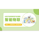 Icon for package 智能物联